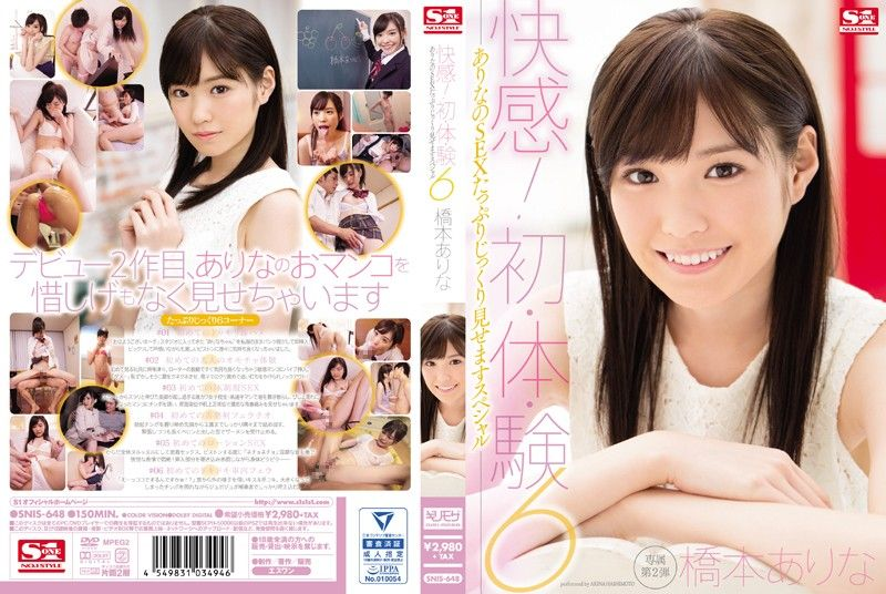 SNIS-648 (Decensored) Pleasure!We Do Not Have Special Hashimoto Will Show Carefully Plenty Of First-body-experience 6 There Is Such Of SEX