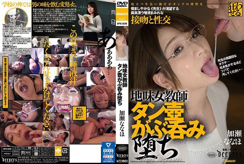 DFE-039 Nanaho Kase