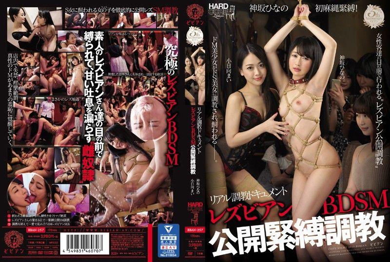 BBAN-257 Real Training Document Lesbian BDSM Public Bondage Training Hinano Kanzaka Mai Hinata