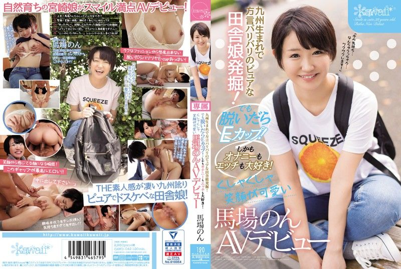 CAWD-042 Found A Pure Country Girl Born In Kyushu And Dialect Dialect! But Take Off The E Cup! And I Love Masturbation And Sex! Cute Crumpled Smile Baba Non AV Debut
