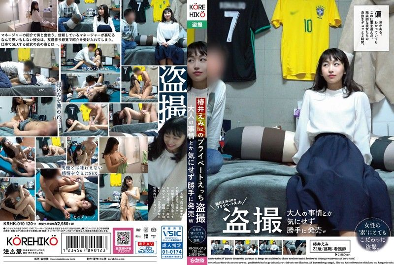 [KRHK-010] Emi Sakurai (22) Private Naughty Sneak Shot On Sale Without Worrying About The Circumstances Of Adults W