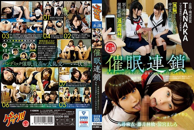 GGEN-005 Saimin Rensa Host ● Chain ~ Hosted For The Self-satisfaction Of Unscrupulous Teachers ● Sexual ● J ◎ Beautiful Girls Who Have Become