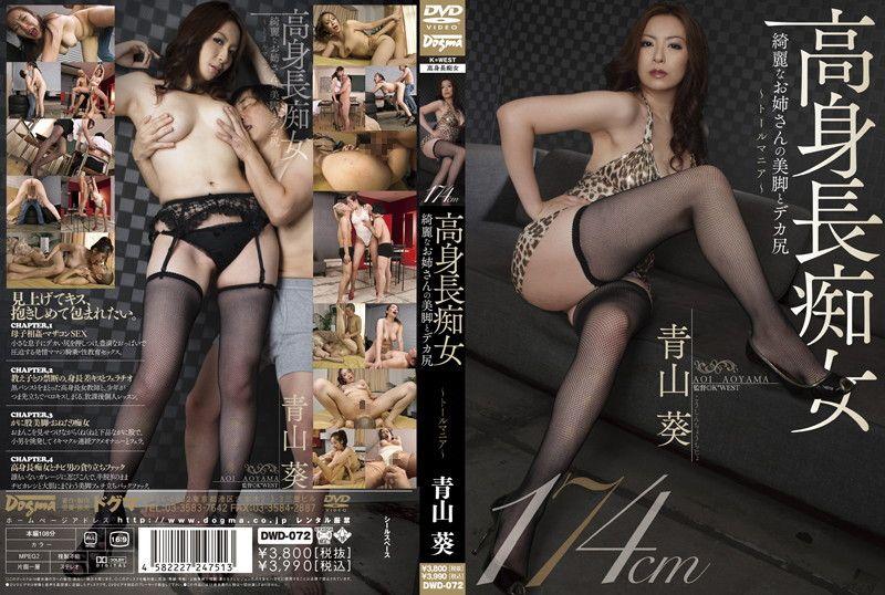 DWD-072 Thor Mania ~ Aoi ~ Aoyama Legs And Ass Of Beautiful Girl Slut Tall
