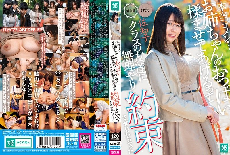 MKON-025 Really Sorry … Sachiko Who Was Forced To Promise Her Class Friend To Let Her Sister's Breasts Be Massaged