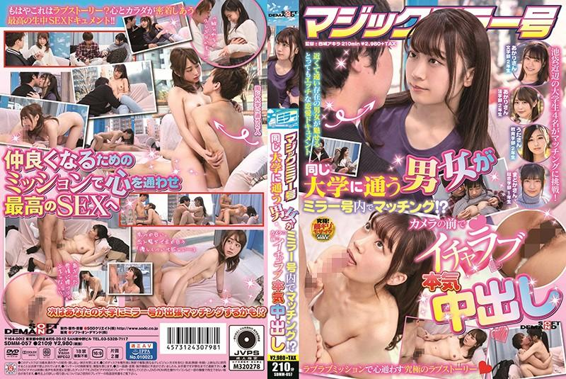 SDMM-057 Magic Mirror Men And Women Who Attend The Same University Are Matched Within The Mirror! ? Icharab Seriously Cum Inside In Front Of The Camera