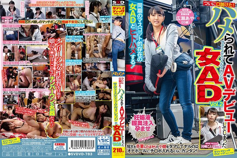 SVDVD-783 Finally We Argued! Sadistic Village Woman Who Has Been Fucked And Made Her AV Debut AD Vol.2