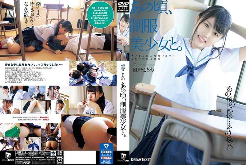 HKD-014 At That Time, With A Uniform Beautiful Girl. Himeno Kotome