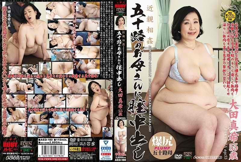AED-180 Maki Ota Out Of The Vagina To The Mother Of Incest Age Fifty
