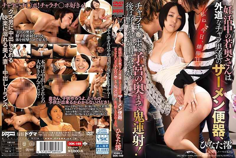 DDK-169 Young Wife In Pregnancy Is A Semen Toilet Beside The Exorcism Of The Chara Men, A Flash Of Demons In The Back Of The Uterus With A Charac – O – Po!Later Be A Field And Become A Mountain. Hinata Mio