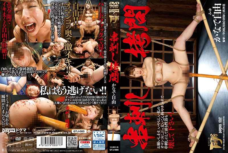 GTJ-085 Skewered Torture Kana Freedom