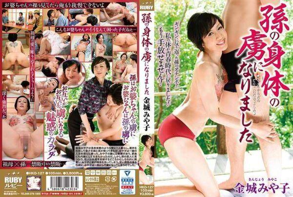 HKD-127 Miyako Kaneshiro Became Captivated By Her Grandson's Body
