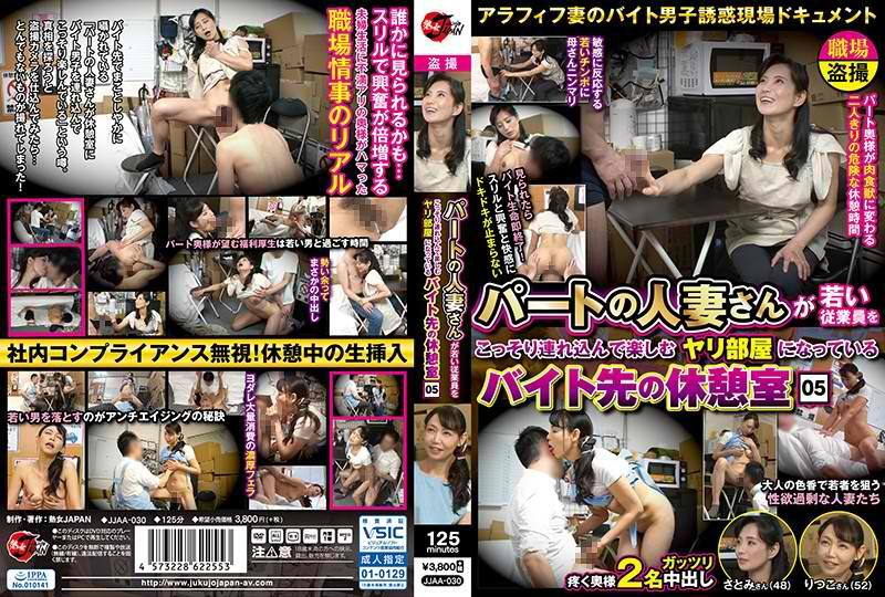 JJAA-030 Break Room 05 Where The Part-time Married Woman Is A Spear Room Where She Enjoys Bringing Young Employees Secretly And Enjoying It