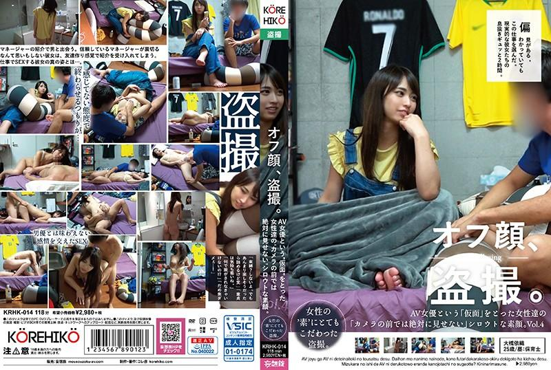 KRHK-014 Off Face, Voyeur. Women Who Took A 'mask' As An AV Actress's Amateur Face That They Would Never Show In Front Of The Camera. Vol.4 Iori Ohashi