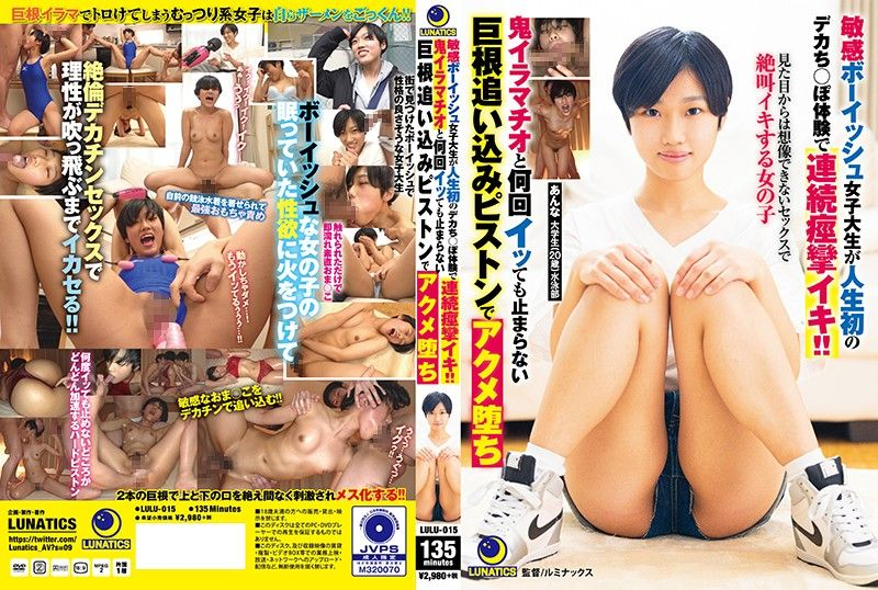 LULU-015 Sensitive Boyish College Student Is The First Big Dick In Her Life! ! Acme Fell With A Big Cock Drive Piston That Can Not Be Stopped Even If It Hits Many Times With Demon Deep Throating