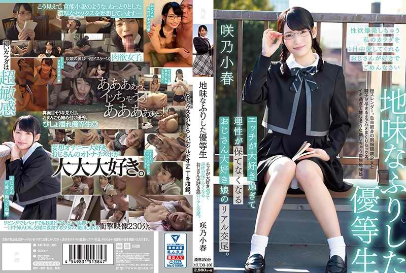 MUDR-106 A Real Copulation Of A Daughter Who Loves Uncle Who Can Not Keep Reason Because She Loves Etch Sober. Koharu Sakino