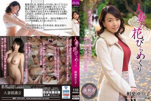 MYBA-021 Married Wife Petal Turning Yuriko Sagara