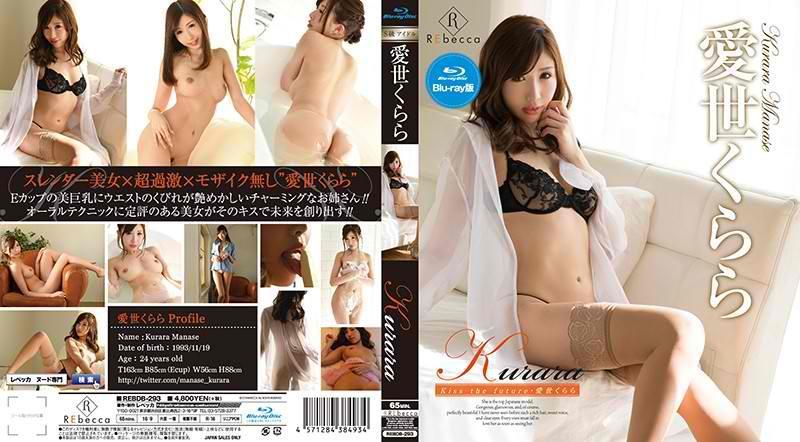 REBDB-293 Kurara Kiss The Future / Aiyo Kurara (Blu-ray Disc)