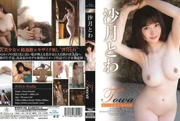 REBDB-309 Towa Shine Forever / Takeshi Saami (Blu-ray Disc)