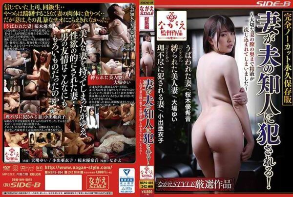 NSPS-894 ~ Semen Has Been Poured Into The Back Of My Wife's Vagina ~ My Wife Gets Fucked By Her Husband's Acquaintance!