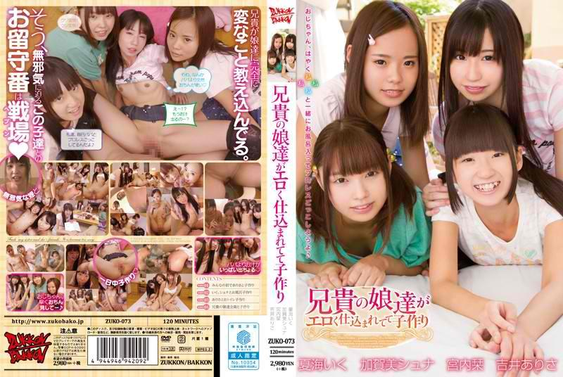 ZUKO-073 babymaking with Big Brother Of The Daughters Have Been Charged Erotic