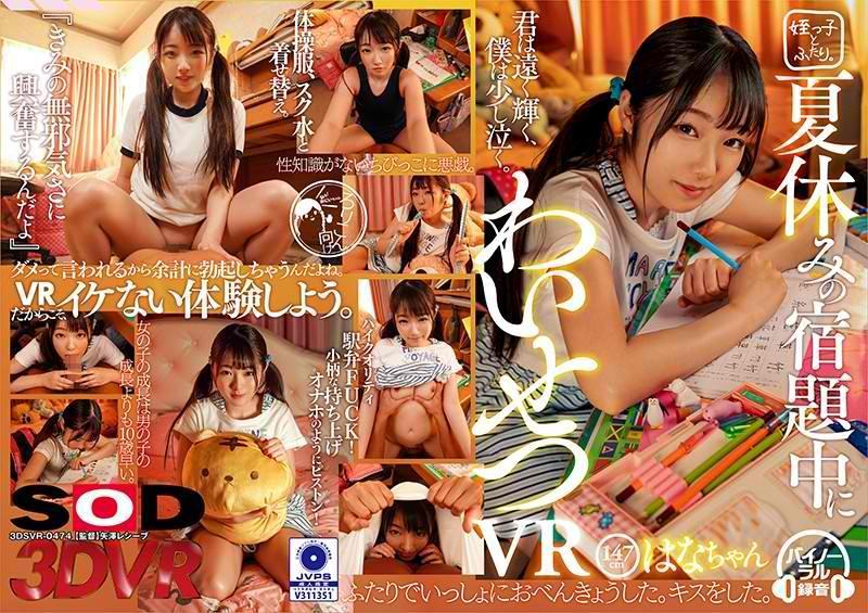 DSVR-474 【VR】[HQ Super High Quality Image] During The Summer Vacation Homework VR VR Hana 147cm