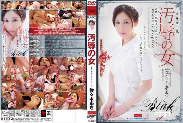 EKAI-003 Female Dog Aki Sasaki Of White Coat To Appeal The Woman Torture Of Disgrace