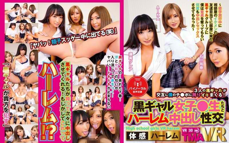 TMAVR-054 【VR】 Black Girls Girls ● Harlem Cum Shot Intercourse – During The School Excursion I Caught A Virgin In A Black Gal Group Who Came To The Room For A Friend Of A Pair Of Handsome Guys In The Same Way I Got Sex Videos Sex Many Times ~