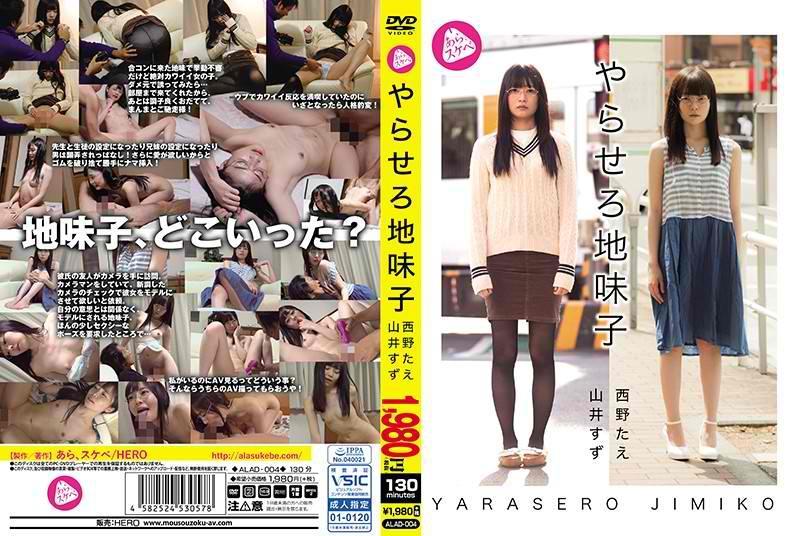 ALAD-004 Yasero Quiet Child ALAD-004