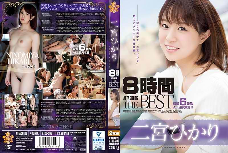 ATKD-303 Hikari Ninomiya 8 Hours ATTACKERS THE BEST