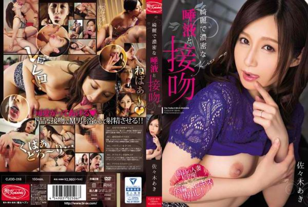 CJOD-018 Clean And Dense Saliva And Kiss Aki Sasaki