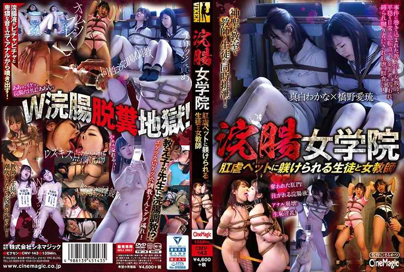 CMV-143 Enema Jogakuin Students And Female Teachers Disciplined By Anal Pets