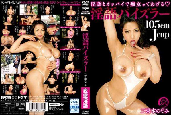 DDB-301 Dirty Paizura Mikimoto Nozomi