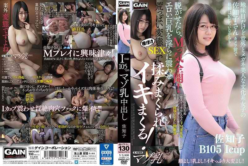 DMDG-047 Masochist Cream Pie Sachiko