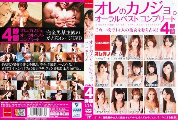 GAOR-108 Girlfriend Oral Best Complete Me