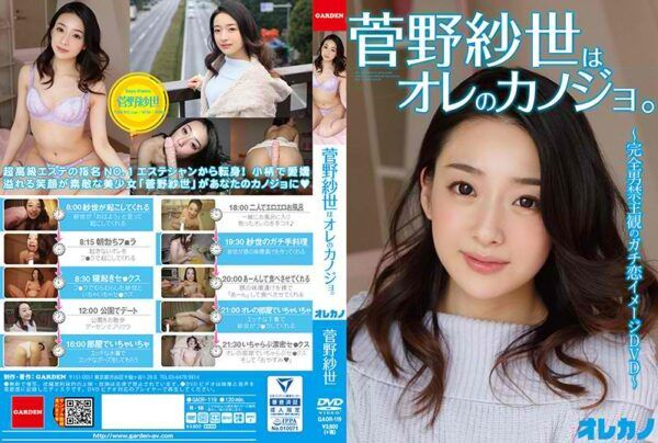 GAOR-119 Kanno Issei Is My Girlfriend.
