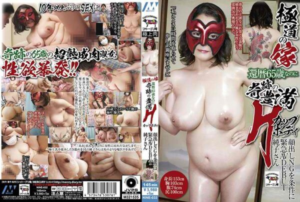NINE-032 Gigantic Wife's 60th Birthday, Urgent AV DEBUT Junko-san On Condition Of Miraculous Plump H-cup Body Appearance NG