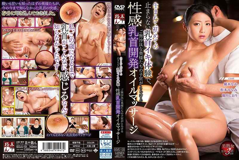 GOJU-151 A Sensual Nipple Development Oil Massage That Melts The Wombs Of Unlucky Wives In The First Ever Nipple Experience That Does Not Stop