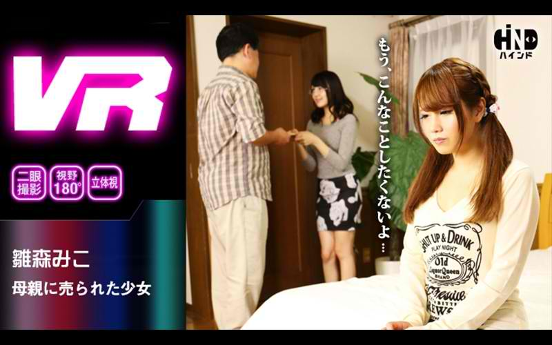 HIND-003 [VR] Girl Sold To Mother Hidemori Mikori