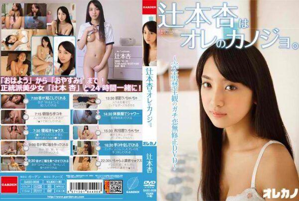 GASO-0039 Tsujimoto An is my Girlfriend