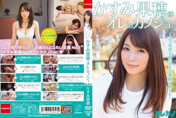 GASO-0075 Kasumi Hateho Her Me.