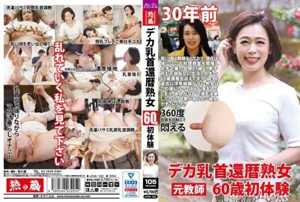 JKNK-102 Big Nipple Sixtieth Birthday Mature Woman 60 Years Old First Experience