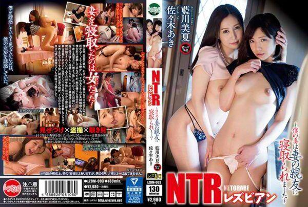 LZDM-003 NTR Lesbian ~ My Wife Cuckold To The Best Friend Of His Wife – Aki Sasaki Aikawa Mika