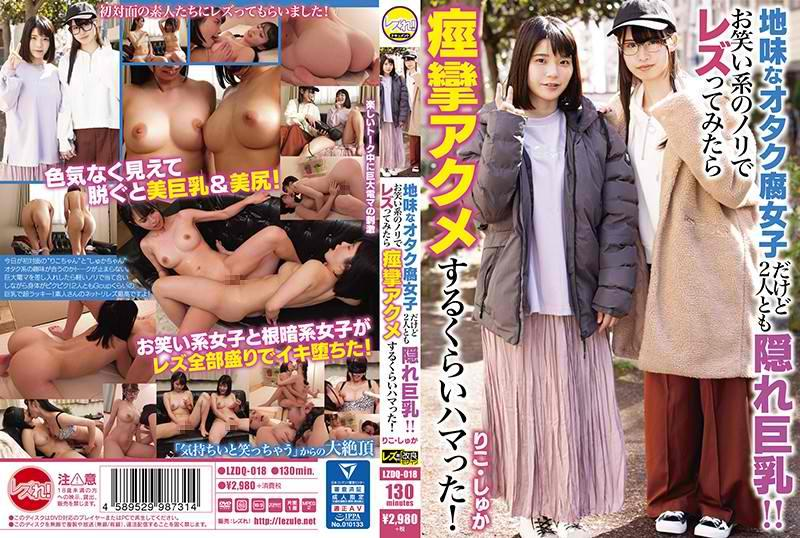 LZDQ-018 They're Sober Otaku Girls, But They're Both Hiding Big Tits! !! When I Tried To Make A Comedy, I Was So Addicted To Convulsions!
