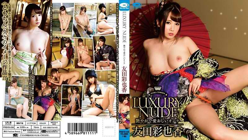 PRBYB-038 Luxury Nude Glossy Adorable Woman / Ayaka Tomoda (Blu-ray Disc)