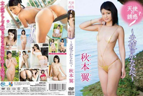 MMR-266 ~ / Akimoto Tsubasa Beyond The Temptation Angel Angel