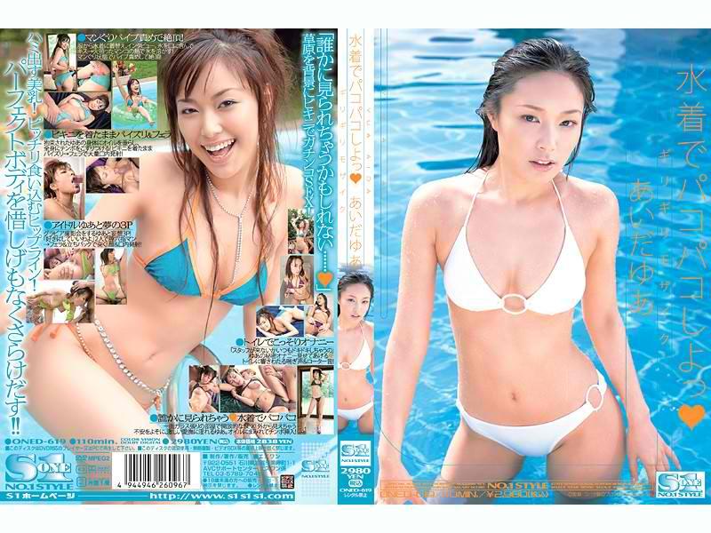 ONED-619 Yua Aida In A Swimsuit Barely ~Tsu To Pakopako