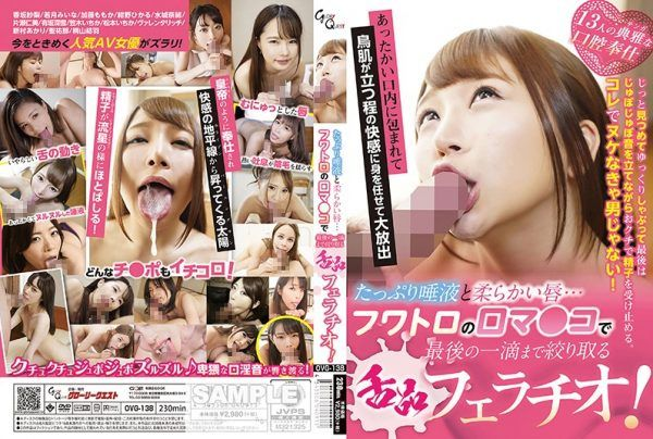 OVG-138 Plenty Of Saliva And Soft Lips … A Tongue Fellatio That Squeezes To The Last Drop With A Fluffy Mouth!