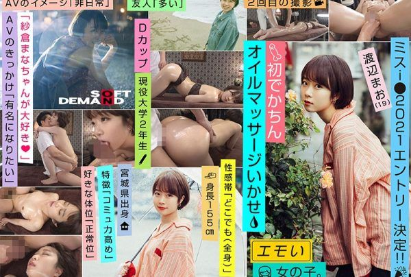 EMOI-012 An Emotional Girl / Her First Big Dick / Oil Massage Ecstasy / A Miss I* 2021 Contestant!! / D-Cup Titties / 155cm Tall / A Real-Life College Sophomore / Mao Watanabe (19)