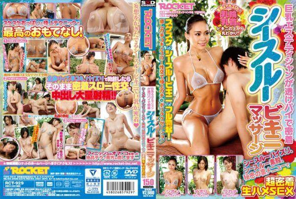 RCT-929 See-through Bikini Massage