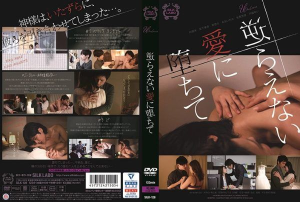 SILK-128 Fall Into Love That You Can't Resist
